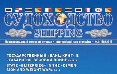 «Shipping» №2(146)2016