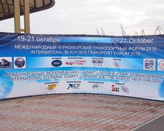 Международный Черноморский транспортный форум — 2016. Мгновения… (фоторепортаж)