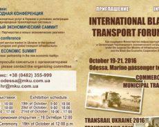 Международный Черноморский транспортный форум в Одессе