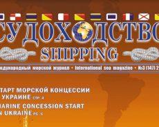 «Shipping» №3 (147) 2016