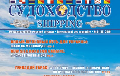 The new issue of the «Shipping №4(148)2016» magazine released