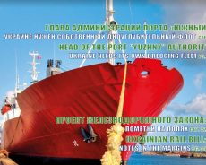 «Shipping» №5 (149) 2016