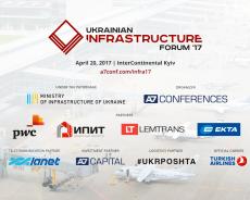 20 апреля в Киеве пройдет II Украинский инфраструктурный форум '17