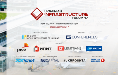 The II Ukrainian Infrastructure Forum '17 will take place on April 20, 2017 in Kyiv