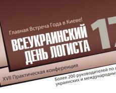 В Киеве пройдет Главная Встреча Года Ведущих Логистов Украины