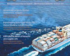 Международный морской журнал «Судоходство». Выпуск №3 (152) 2017