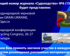 С журналом «Судоходство» на Grain Ukraine и 5th Ship Recycling Congress!