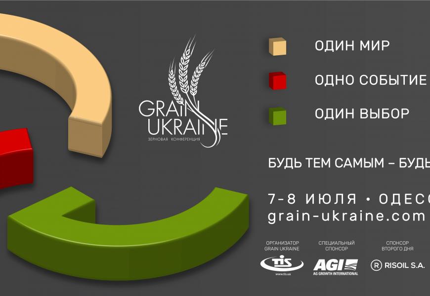 Будь в центре событий на конференции GRAIN UKRAINE 2017!
