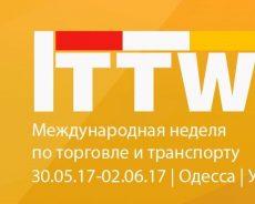 Международная неделя по торговле и транспорту (МНТТ)
