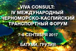 ВИВА КОНСАЛТ: Международный Черноморско-Каспийский Транспортный Форум