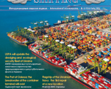 Международный морской журнал «Судоходство». Выпуск 2017 №6 (155)