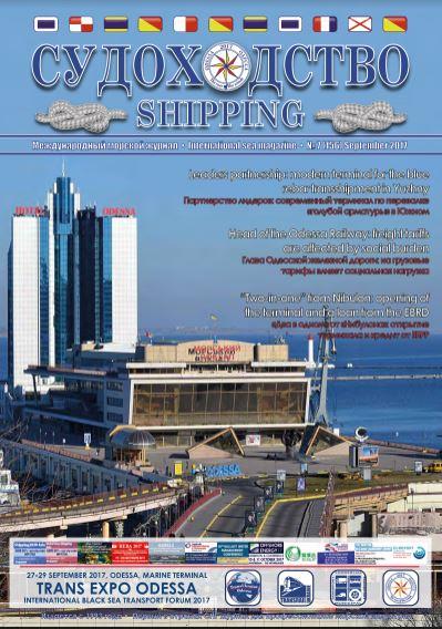 Международный морской журнал «Судоходство» №7 (156) сентябрь
